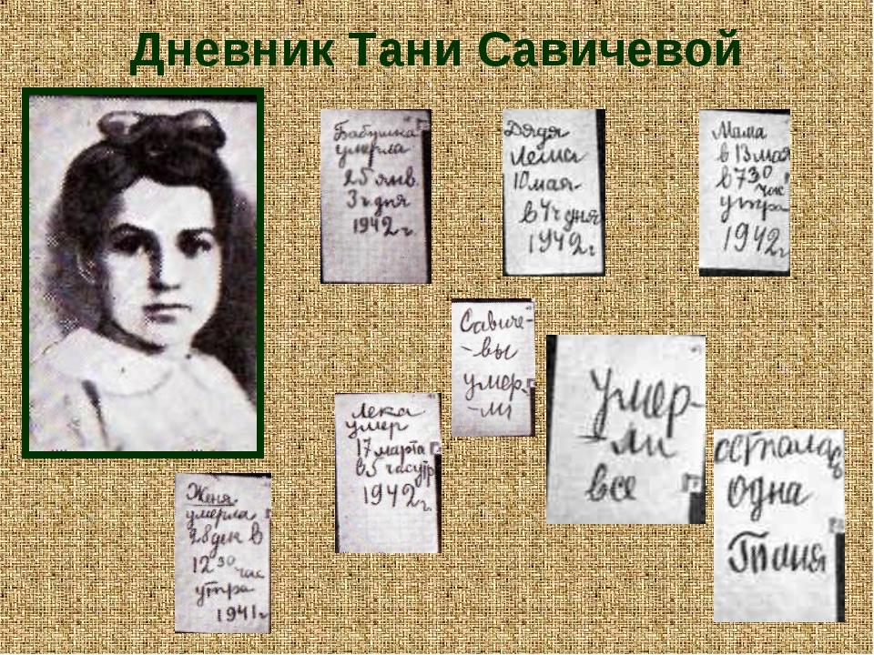 дневник татьяны савичевой фото операция разрезу