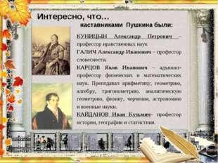 Интересно, что…  КУНИЦЫН Александр Петрович – профессор нравственных наук ГА