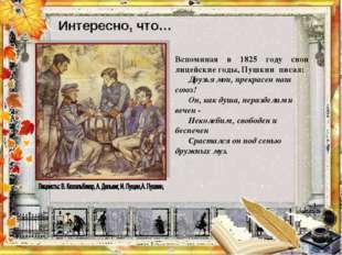 Интересно, что…  Вспоминая в 1825 году свои лицейские годы, Пушкин писал: Др