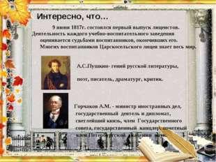 Интересно, что…  9 июня 1817г. состоялся первый выпуск лицеистов. Деятельнос