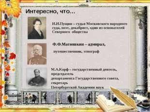 Интересно, что…  Ф.Ф.Матюшкин – адмирал, путешественник, этнограф И.И.Пущ