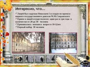 Интересно, что…  Лицей был задуман Николаем I и создан по проекту видного го