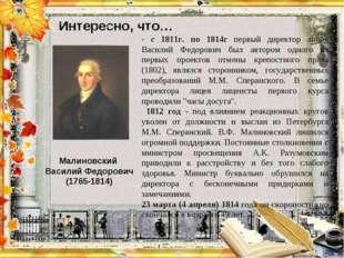 Интересно, что…  Малиновский Василий Федорович (1765-1814) - с 1811г. по 181