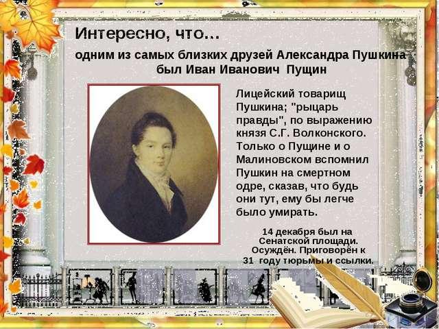 """Интересно, что…  Лицейский товарищ Пушкина; """"рыцарь правды"""", по выражению кн..."""