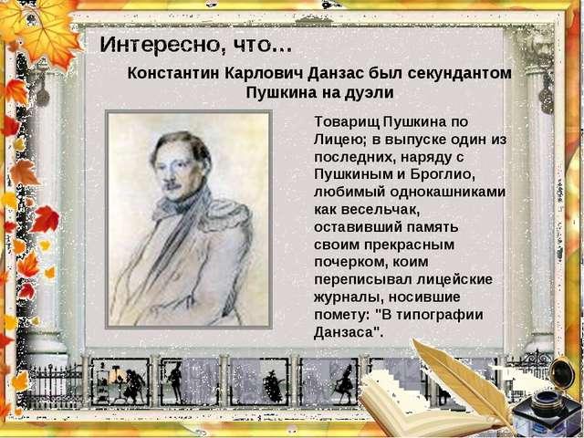 Интересно, что…  Товарищ Пушкина по Лицею; в выпуске один из последних, наря...
