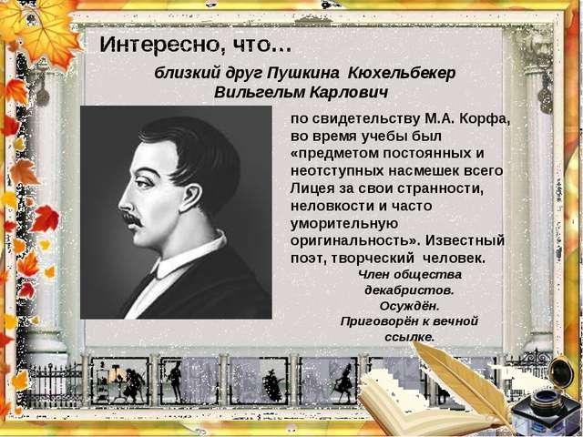 Интересно, что…  по свидетельству М.А. Корфа, во время учебы был «предметом...