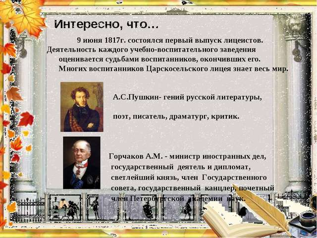 Интересно, что…  9 июня 1817г. состоялся первый выпуск лицеистов. Деятельнос...