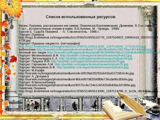 Список использованных ресурсов Жизнь Пушкина, рассказанная им самим: Перепи...