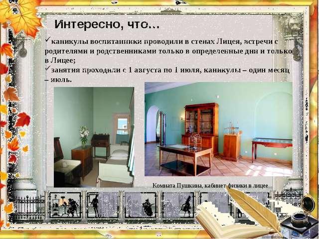 Интересно, что… каникулы воспитанники проводили в стенах Лицея, встречи с род...