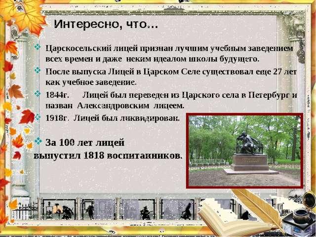 Интересно, что…  Царскосельский лицей признан лучшим учебным заведением всех...