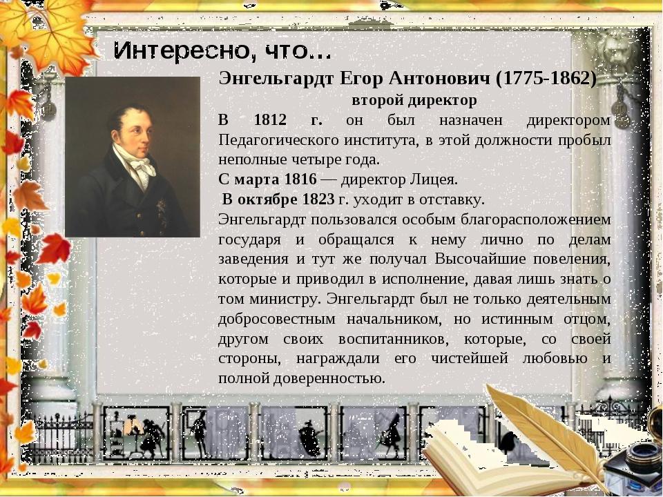 Интересно, что…  Энгельгардт Егор Антонович (1775-1862) второй директор В 18...