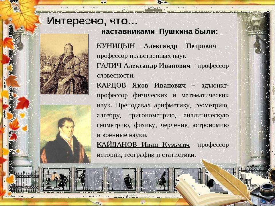 Интересно, что…  КУНИЦЫН Александр Петрович – профессор нравственных наук ГА...