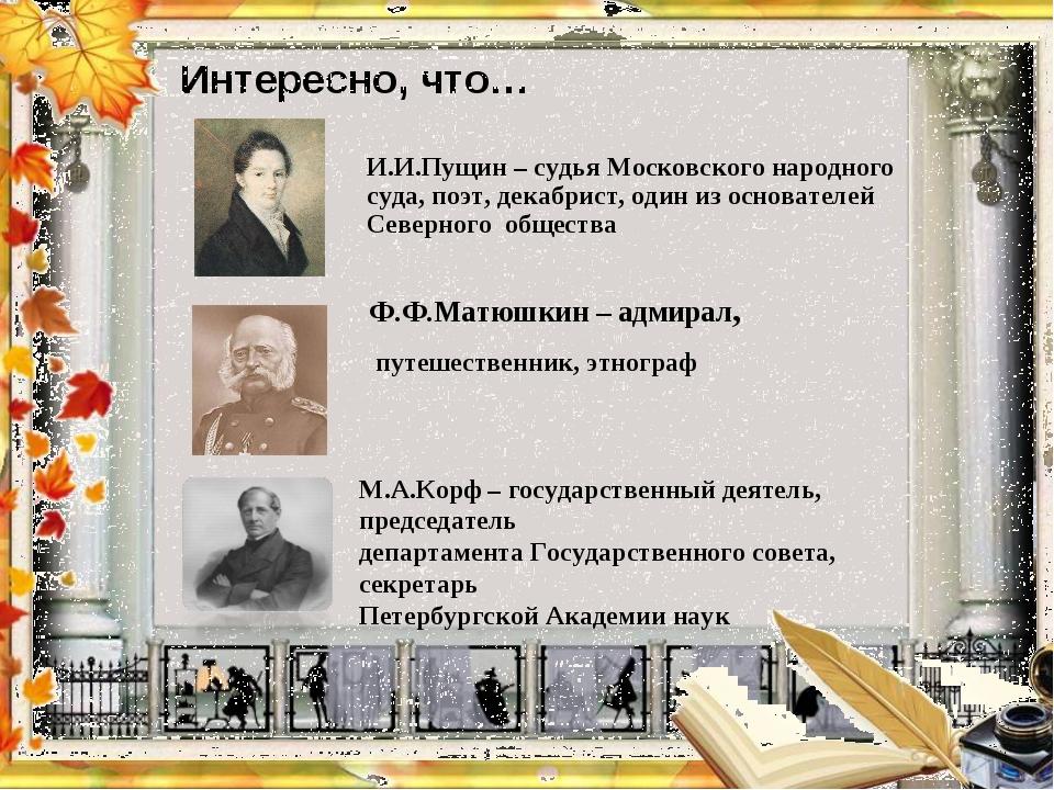 Интересно, что…  Ф.Ф.Матюшкин – адмирал, путешественник, этнограф И.И.Пущ...