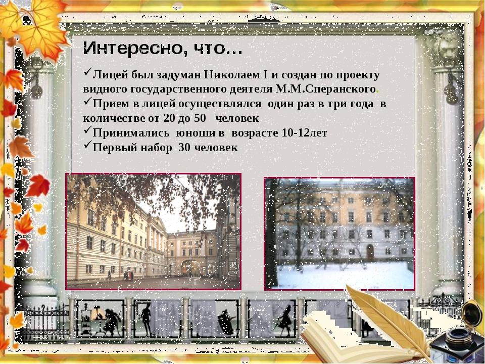 Интересно, что…  Лицей был задуман Николаем I и создан по проекту видного го...