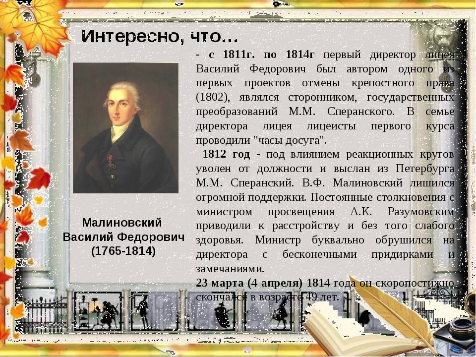 Интересно, что…  Малиновский Василий Федорович (1765-1814) - с 1811г. по 181...
