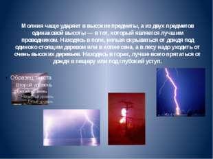 Молния чаще ударяет в высокие предметы, а из двух предметов одинаковой высоты