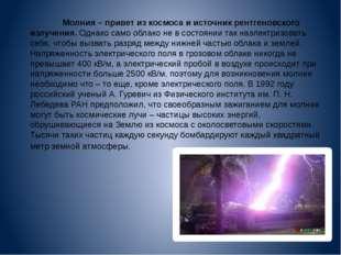 Молния – привет из космоса и источник рентгеновского излучения. Однако само