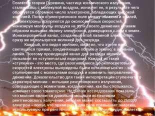 Согласно теории Гуревича, частица космического излучения, сталкиваясь с молек
