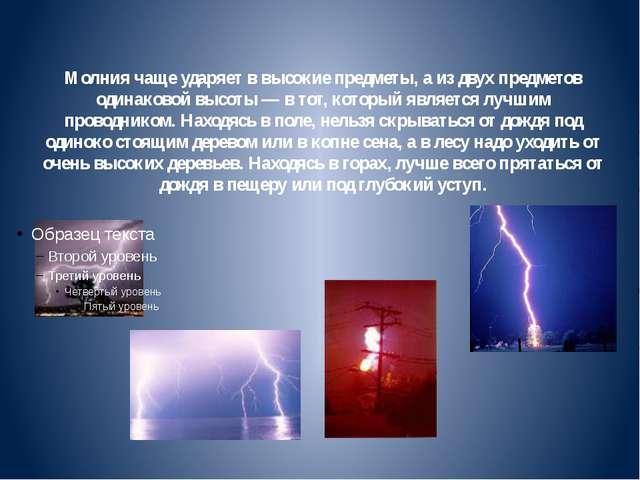 Молния чаще ударяет в высокие предметы, а из двух предметов одинаковой высоты...