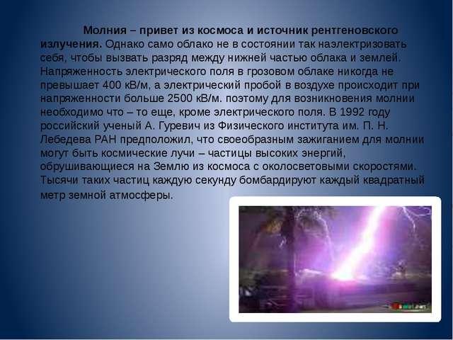 Молния – привет из космоса и источник рентгеновского излучения. Однако само...