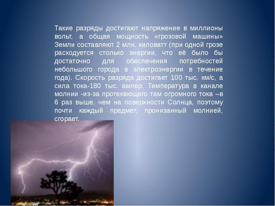 Такие разряды достигают напряжение в миллионы вольт, а общая мощность «грозов...