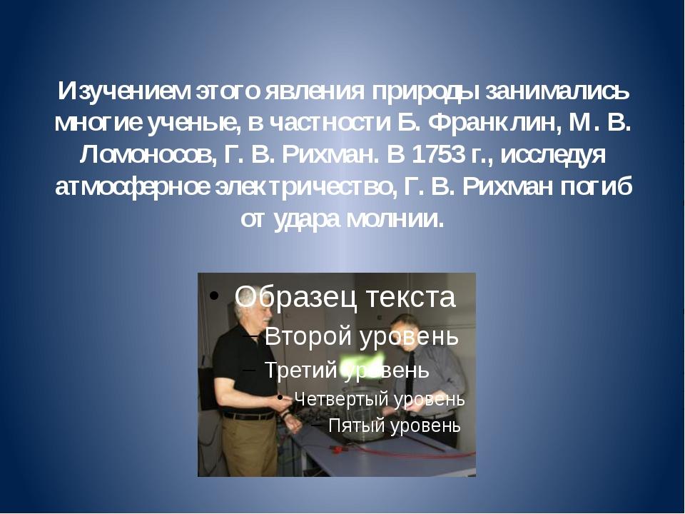 Изучением этого явления природы занимались многие ученые, в частности Б. Фран...