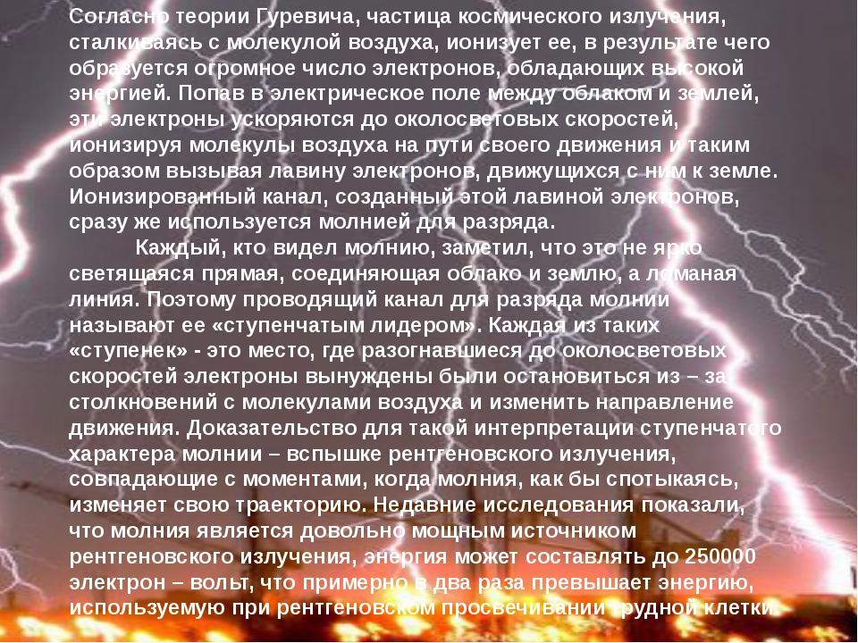 Согласно теории Гуревича, частица космического излучения, сталкиваясь с молек...