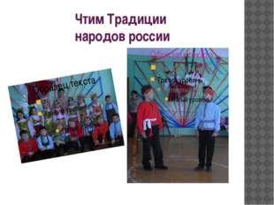 Чтим Традиции народов россии