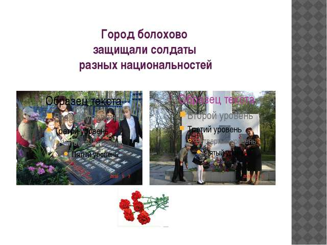 Город болохово защищали солдаты разных национальностей
