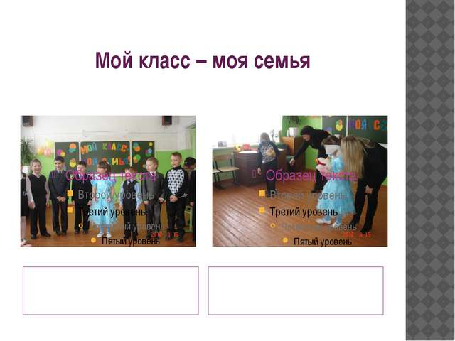 Мой класс – моя семья С песней веселей! С мамами теплей.
