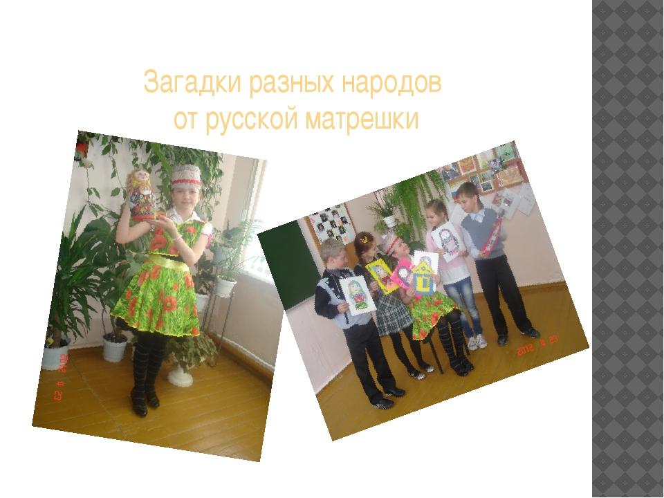 Загадки разных народов от русской матрешки