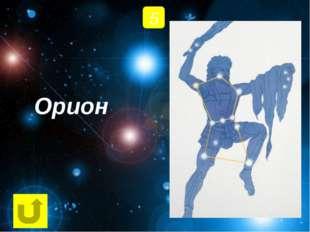 2 Кто был первым человеком, вступившим на поверхность Луны 21 июля 1969? Н. А