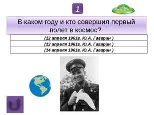 3 Назовите имя космонавта, который первым в истории вышел в открытый космос.