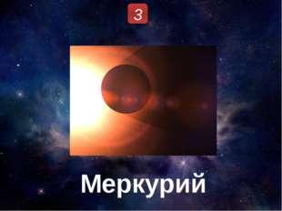 5 «Поприветствуй инопланетян»