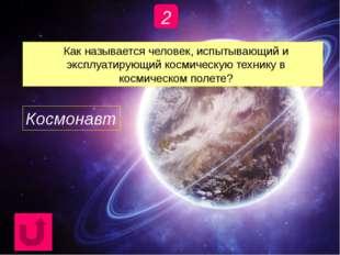 4 Какой был позывной у Ю.Гагарина? «Кедр»