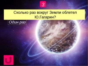 5 Что такое космические зонды? Это беспилотные космические аппараты, на них н