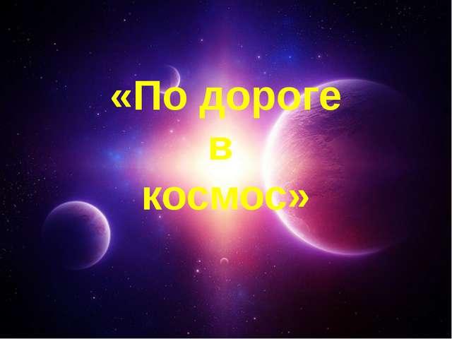 «По дороге в космос»