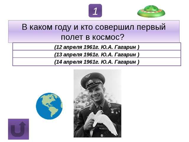 3 Назовите имя космонавта, который первым в истории вышел в открытый космос....