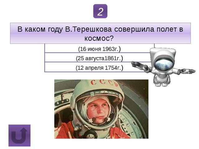 4 Кто был первым космическим туристом? Деннис Тито