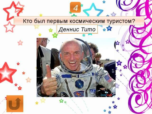 1 «Космическая цепочка»