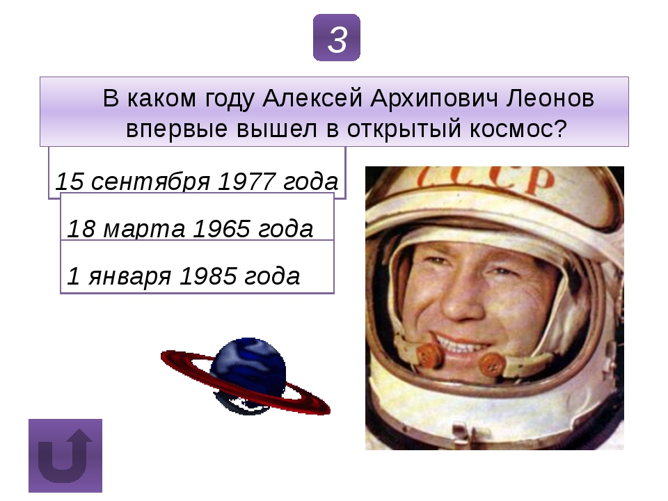 5 Кто был конструктором первого космического корабля? Сергей Павлович Королёв