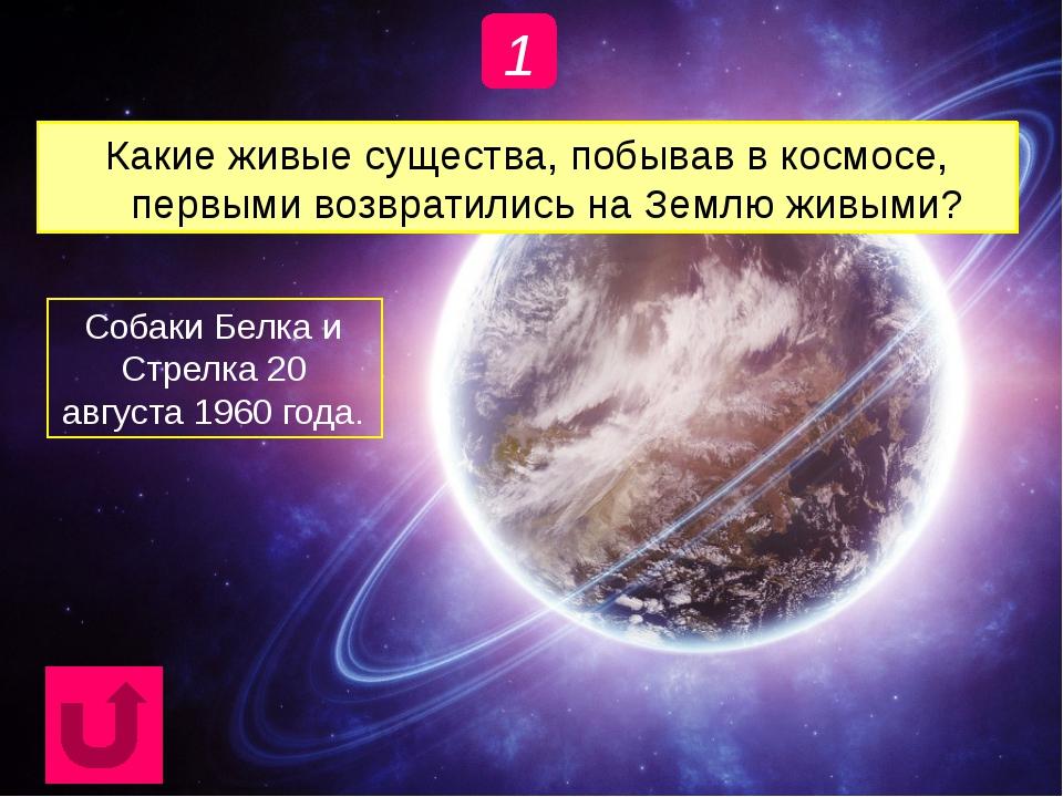 3 Сколько раз вокруг Земли облетел Ю.Гагарин? Один раз
