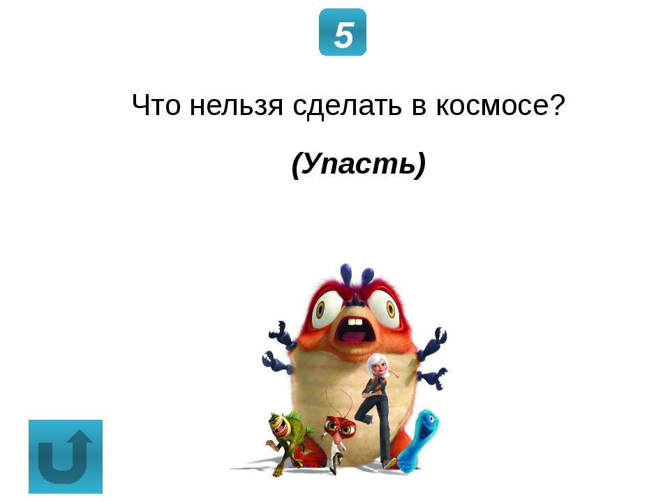 Дева 1