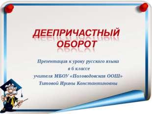Презентация к уроку русского языка в 6 классе учителя МБОУ «Половодовская ООШ