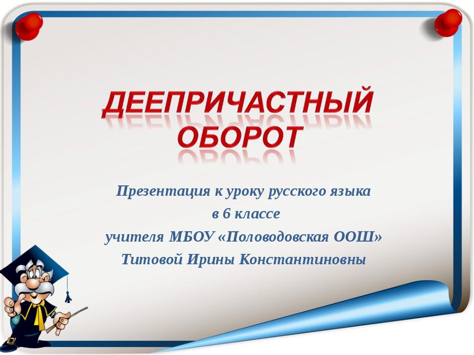 Презентация к уроку русского языка в 6 классе учителя МБОУ «Половодовская ООШ...