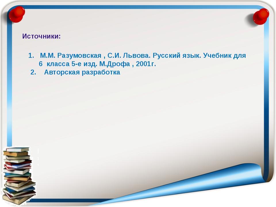 Источники: 1. М.М. Разумовская , С.И. Львова. Русский язык. Учебник для 6 кла...