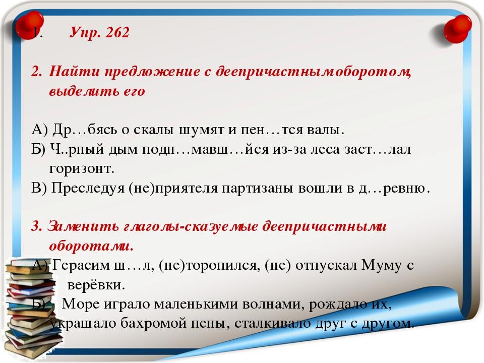 Упр. 262 Найти предложение с деепричастным оборотом, выделить его А) Др…бясь...