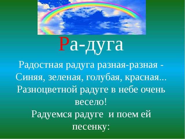 Ра-дуга Радостнаярадугаразная-разная- Синяя, зеленая, голубая, красная......