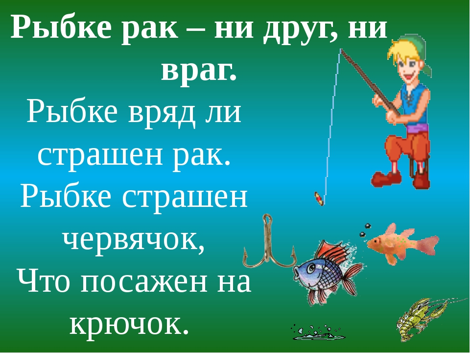 Рыбке вряд ли страшен рак. Рыбке страшен червячок, Что посажен на крючок. Рыб...