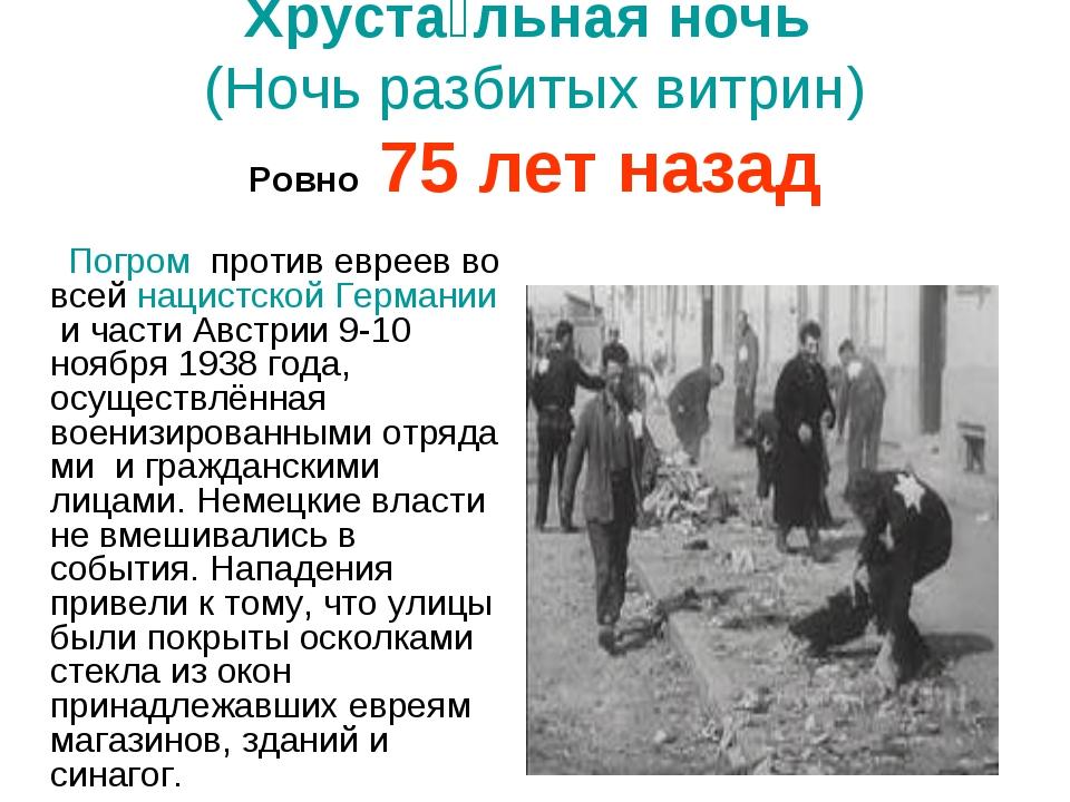 Хруста́льная ночь (Ночь разбитых витрин) Ровно 75 лет назад  Погром проти...
